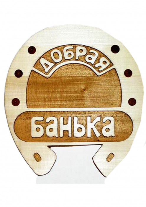"""Панно сувенир подкова """"Добрая Банька"""""""