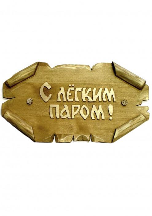 Декоративное панно – Картуш «С легким паром»