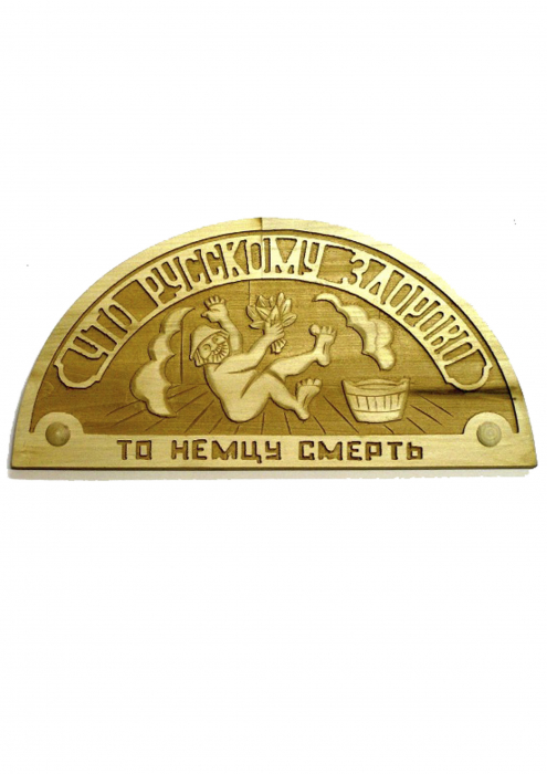 Декоративное панно для бани и сауны «Что русскому здорово, то немцу смерть»